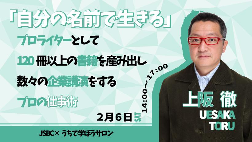 第7回JSB会議【ゲスト:上阪徹】