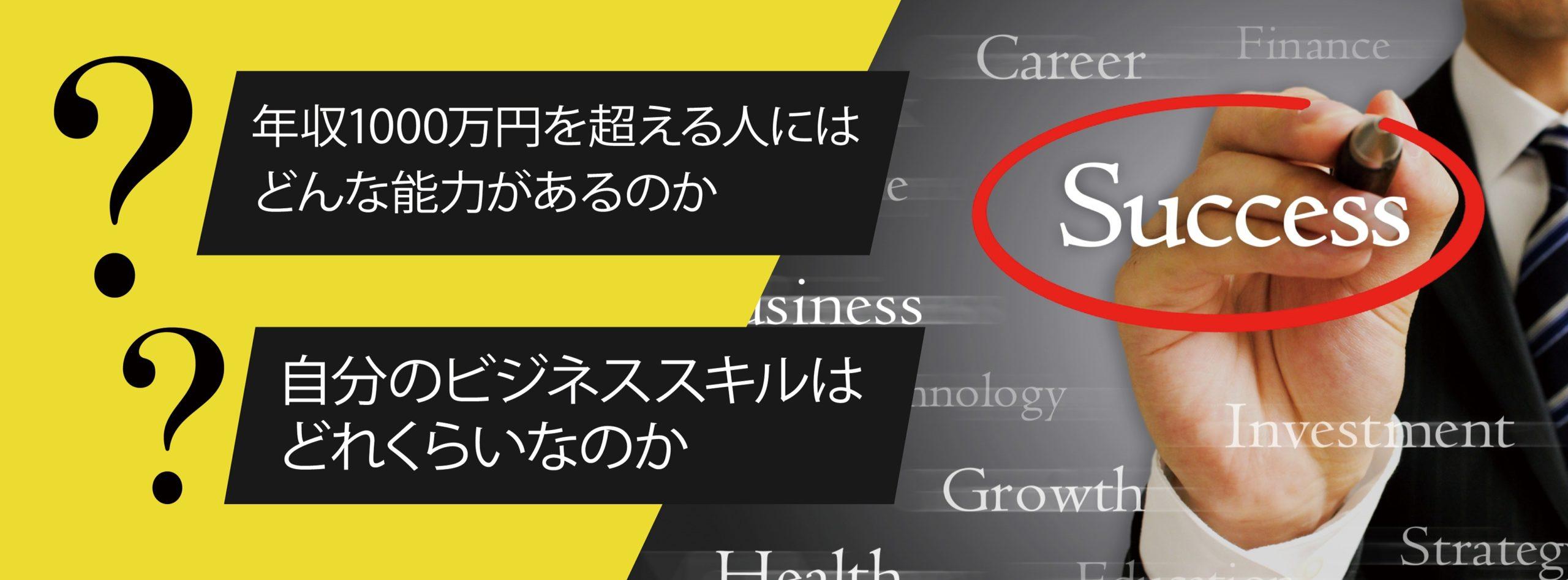 1000万円を超える人はどんな能力があるのか 自分のビジネススキルはどれくらいなのか