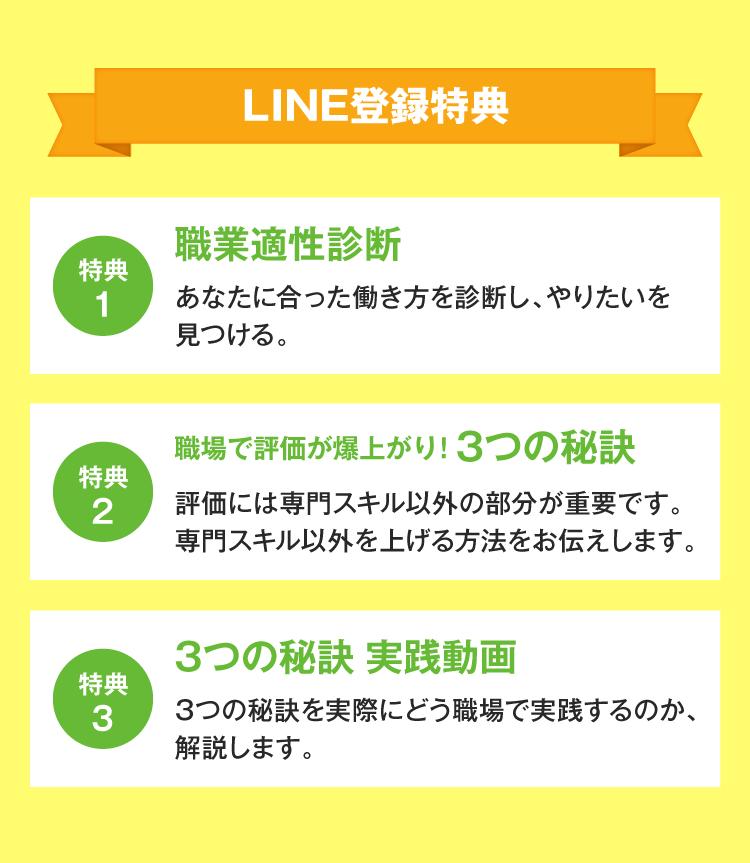 LINE登録特典