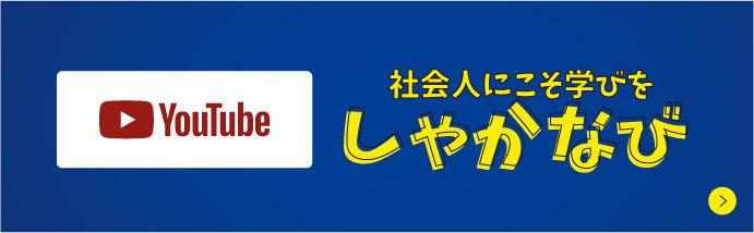 JSBC公式YouTubeチャンネル 「社会人にこそ学びを。しゃかなび!!」
